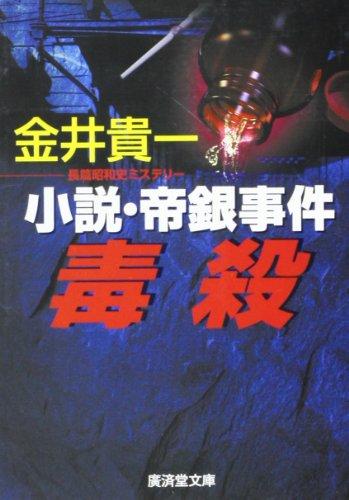 毒殺-小説・帝銀事件 (広済堂文庫)
