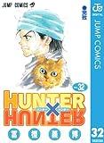 HUNTER×HUNTERモノクロ版32(ジャンプコミックスDIGITAL)