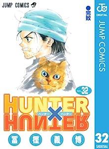 hunter hunter 32 巻 ダウンロード