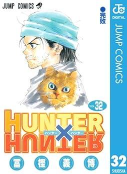 [冨樫義博]のHUNTER×HUNTER モノクロ版 32 (ジャンプコミックスDIGITAL)