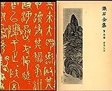 漱石全集〈第5巻〉虞美人草 (1956年)