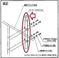 四国化成 ロードスフェンススライド支柱仕様 01:コーナー ジョイント 01CJ-08BK 『アルミフェンス 柵』 ブラックつや消し