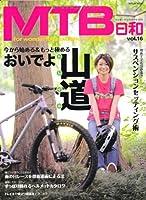 MTB日和 Vol.16 (タツミムック)