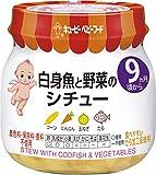 キユーピーベビーフード 白身魚と野菜のシチュ- 100g×12個