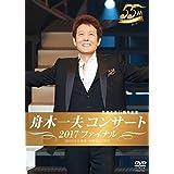 芸能生活55周年記念 舟木一夫コンサート 2017ファイナル 2017.11.6 東京・中野サンプラザ