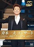 舟木一夫コンサート2017ファイナル [DVD]