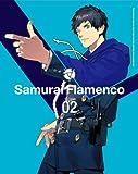 サムライフラメンコ2(完全生産限定版)[Blu-ray/ブルーレイ]