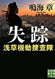 失踪 浅草機動捜査隊 (実業之日本社文庫)