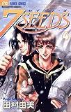 7SEEDS(4) (フラワーコミックスα)