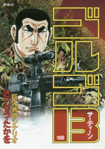 ゴルゴ13 188 巨人共のシナリオ (SPコミックス)