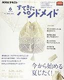 NHKすてきにハンドメイド 2020年 06 月号 [雑誌]