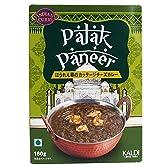 カルディオリジナル インドカレー パラックパニール (ほうれん草のカッテージチーズカレー) 180g