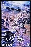 テガミバチ 13 (ジャンプコミックス)
