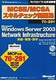 Best 保守管理ソフト - MCSE/MCSAスキルチェック問題集 70-291 Microsoft Windows Server 2003Network Infrastructure 実装・管理・保守iStudy Lite Review