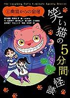 笑い猫の5分間怪談 (1) 幽霊からの宿題 (電撃単行本)