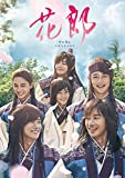 花郎<ファラン>DVD-BOX1 -