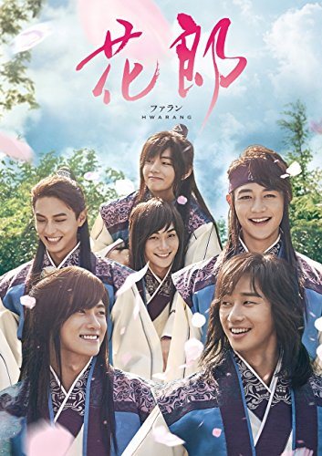 花郎<ファラン>DVD-BOX1