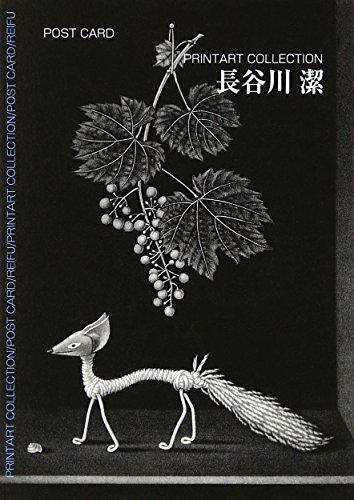 長谷川潔 (ポストカードブック PRINTART COLLECTION)