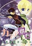 カテアの呪石 ─ 走り蜘蛛のソーン (ウィングス・コミックス)