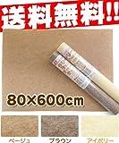 奥特殊紡績 ディスメル クリーンワン廊下敷 80×600cm ベージュ OK117