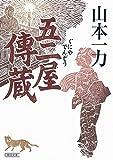 五二屋傳蔵 (朝日文庫)