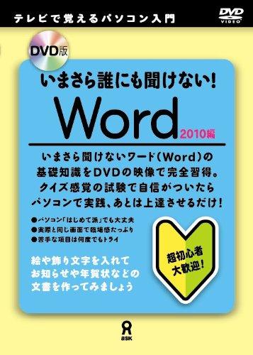 DVD版 いまさら誰にも聞けない! Word 2010編