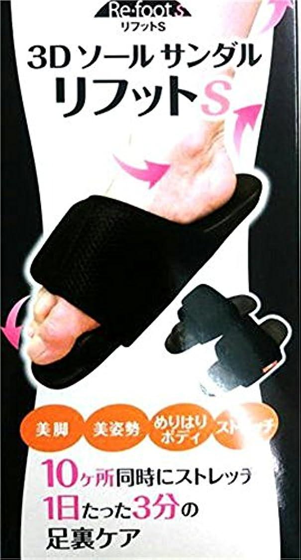 セミナーペルメルエンターテインメント3Dソールサンダル リフットS