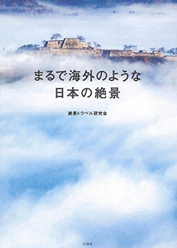 まるで海外のような日本の絶景 絶景トラベル研究会