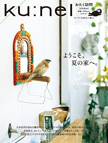 ku:nel (クウネル) 2015年 09月号 [雑誌]の詳細を見る