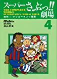 スーパーさぶっ!!劇場 4 痛快!サッカー4コマ漫画 NSK MOOK