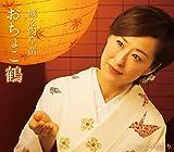 TEICHIKU ENTERTAINMENT その他 おちょこ鶴の画像