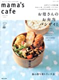 mama's cafe vol.19 (私のカントリー別冊)