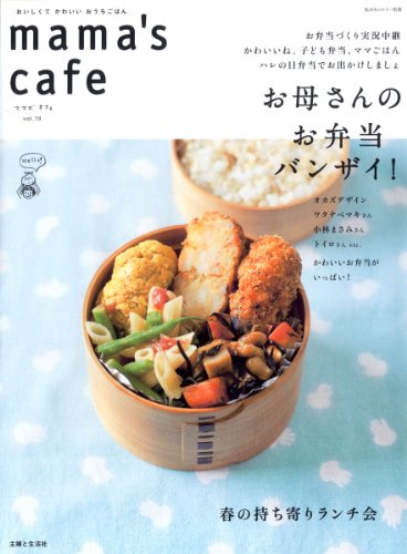 mama's cafe vol.19 (私のカントリー別冊)の詳細を見る