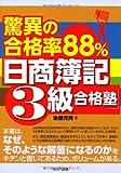 驚異の合格率88%「日商簿記3級合格塾」