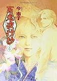 百鬼夜行抄 4 (眠れぬ夜の奇妙な話コミックス)