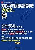 筑波大学附属駒場高等学校 2022年度 【過去問6年分】 (高校別 入試問題シリーズA02)