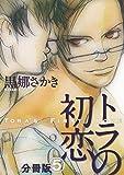 トラの初恋 分冊版(5) (onBLUE comics)