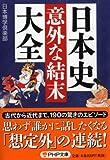 日本史「意外な結末」大全 (PHP文庫)