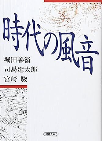 時代の風音 (朝日文芸文庫)