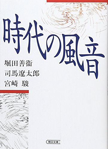 時代の風音 (朝日文芸文庫)の詳細を見る