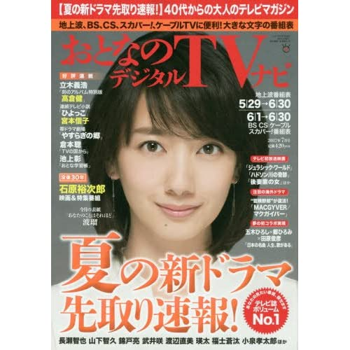 おとなのデジタルTVナビ 2017年 07 月号 [雑誌]