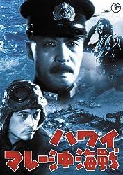 【動画】ハワイ・マレー沖海戦