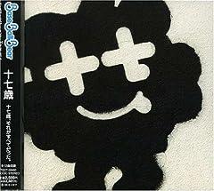 Base Ball Bear「FUTATSU NO SEKAI」のジャケット画像