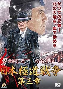 日本極道戦争 第三章 [DVD]