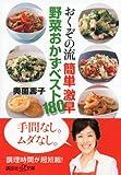 おくぞの流 簡単 激早 野菜おかずベスト180 (講談社+α文庫) 画像