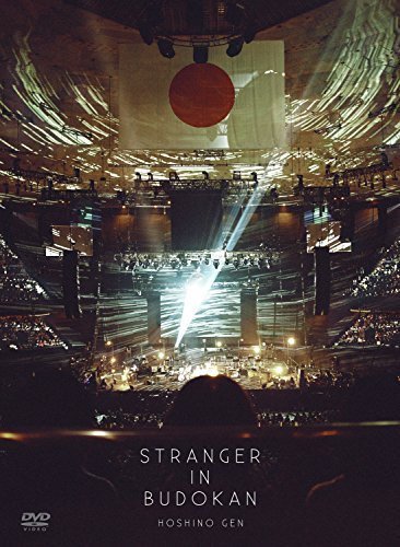 STRANGER IN BUDOKAN (初回限定盤) [DVD]の詳細を見る