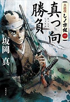 火盗改しノ字組(一) 真っ向勝負 (文春文庫 さ 71-1 火盗改しノ字組 1)