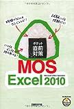 ポケット直前対策 MOS EXCEL 2010 (MOS対策シリーズ)