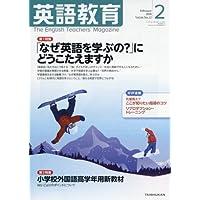 英語教育 2018年 02 月号 [雑誌]