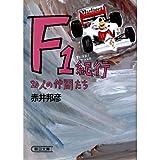 F1紀行―20人の仲間たち (朝日文庫)